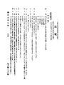 ROC1944-04-29國民政府公報渝670.pdf