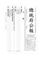 ROC2004-12-01總統府公報6606.pdf