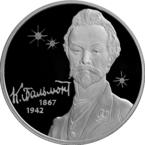 Российская памятная серебряная монета номиналом 2 рубля. 2017 г.