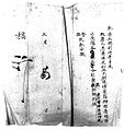 Remark on a letter by the colnel of the Hsiang-shan brigade Wellcome L0020827.jpg