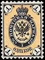 Russia 1864 1k unused.jpg