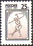 Russia stamp 2001 № 654.jpg