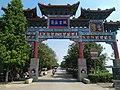 ShangqiuGucheng-Paifang.jpg