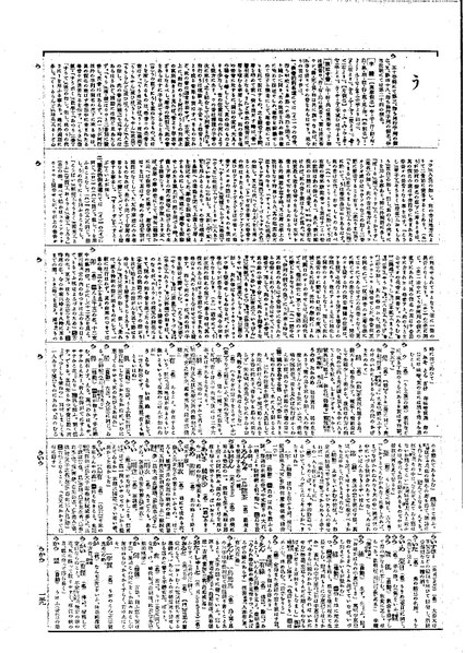 File:Shutei DainipponKokugoJiten 1952 03 u.pdf