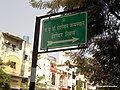 Signboard to Dr. Hedgewar birthplace - panoramio.jpg