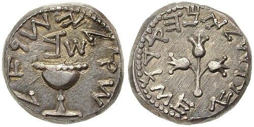 Silver shekel - First Jewish Revolt, 2nd year