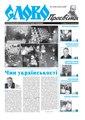 Slovo-08-2019.pdf