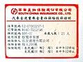 South China Insurance tour bus liability insurance 006-CC 20180201.jpg