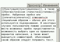 Spellcheking-in-firefox-ru-dictionary.png