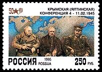 Российская почтовая марка 1995 года, посвящённая 50-летию Ялтинской конференции