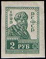 Stamp Soviet Union 1923 80ГБ.jpg