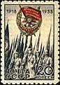 Stamp Soviet Union 1933 438A.jpg