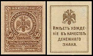 Crimean Regional Government - Crimean Regional Government postage stamp, 1919
