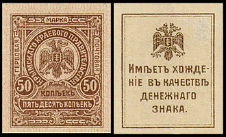 Crimean Regional Government - Crimean Regional Government postage stamp, 1919