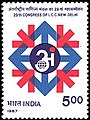 Stamp of India - 1987 - Colnect 164938 - Congress of International Chamber of Commerce.jpeg