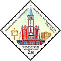 Stamp of Russia 2001 No 691 Baptist Church Revival Bryansk.jpg