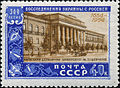 Stamp of USSR 1758.jpg