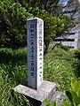 Stele of Makiminato Terabu Cave.JPG