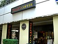 TULLY'S COFFEE Sakaisujihonmachi.JPG
