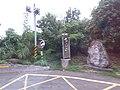 TW 台灣 Taiwan 新北市 New Taipei 瑞芳區 Ruifang District 洞頂路 Road August 2019 SSG 39.jpg
