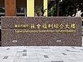 Taipei Chengzhong Social Welfare Services Building title 20160528.jpg