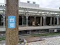 Taitung Old Railway Station Platform 01.jpg
