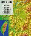 Taiwan-PuLi basin.jpg