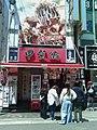 Takoyaki Shop 'KOUGARYU Takoyaki' たこ焼き「甲賀流」大阪アメリカ村本店.jpg
