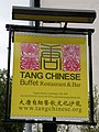 Tang Chinese - sign - geograph.org.uk - 991154.jpg
