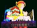 Taoyuan Lantern Festival.jpg