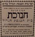 Tel Aviv Synagogue Opening P1170867.JPG