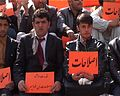 The Afghanistan Reformists Anti Corruption Campaign2.jpg