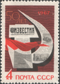 The Soviet Union 1967 CPA 3471 stamp (Newspaper 'Izvestia', Forming Hammer and Sickle, Red Flag).png