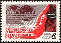 The Soviet Union 1968 CPA 3620 stamp (Globe and Hand Shielding from War (Solidarity with Vietnam)).jpg