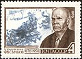 The Soviet Union 1970 CPA 3854 stamp (Fedot Sychkov and Painting Sledding from Hills).jpg