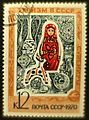 The Soviet Union 1970 CPA 3940 stamp (Souvenirs. Matryoshka Вoll and Handicrafts) cancelled large resolution.jpg