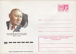 The Soviet Union 1977 Illustrated stamped envelope Lapkin 77-52(1836)face(Nikolay Korolyov (boxer)).jpg