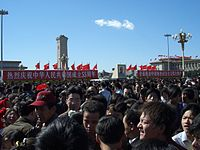Tiananmen Square - National Day 2004.JPG