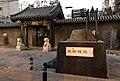 Tielulubar monument at Donghuashi (20181226171731).jpg
