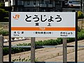 Tojo Station (2018-04-29) 10.jpg