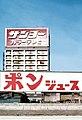 Tokio 1978 04.jpg