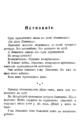 V.M. Doroshevich-Collection of Works. Volume IX. Court Essays-50.png