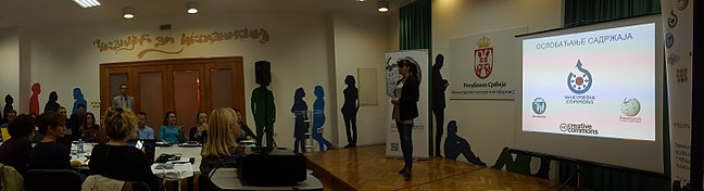 WMRS Presentations at Ministry of Culture and Information, Serbia