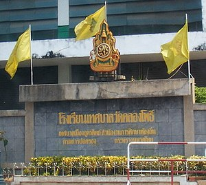 Royal flags of Thailand - Image: Wat Klongpho Municipal School 10