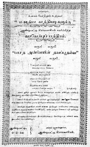 Andipatti - Welcome Address presented to Mahatma Gandhi by the Andipatti villagers