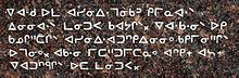 Winnipeg Forks - Plains Cree Inscription.jpg