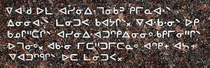 Western Cree syllabics - Image: Winnipeg Forks Plains Cree Inscription