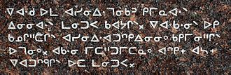 Canadian Aboriginal syllabics - Image: Winnipeg Forks Plains Cree Inscription