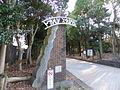 Yamato Stadium2.JPG
