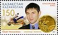 Yuri Melnichenko 2007 Kazakhstani stamp.jpg